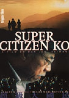 Super Citizen Ko - Chaoji da guomin (Flyer)