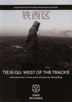 Tie Xi Qu: West of the Tracks (DVD)