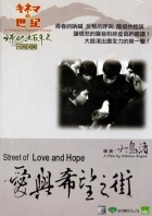 Street of Love And Hope - Ai to kibo no machi