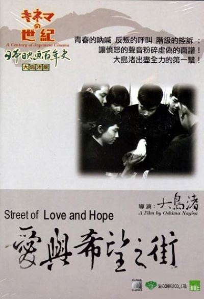 Street of Love And Hope - Ai to kibo no machi flyer