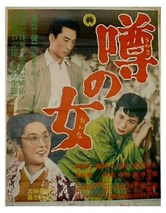 Uwasa no Onna - Her Mothers Profession (Flyer)