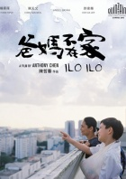 Ilo Ilo Posters One Sheet