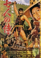 The Seven Samurai - Shichinin no samurai
