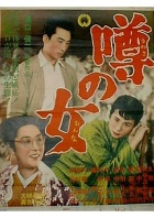 Uwasa no Onna - Her Mothers Profession